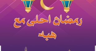 رمضان احلى مع هبه
