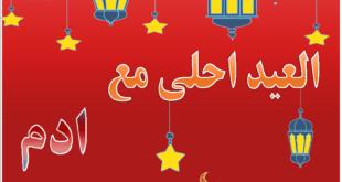 العيد احلى مع ادم