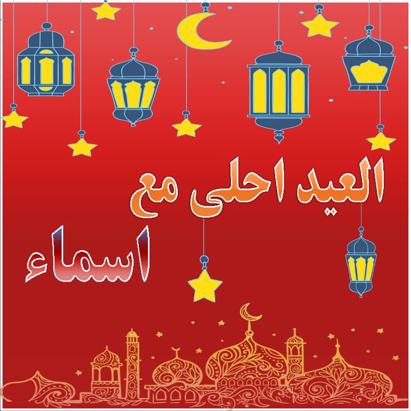 صور العيد احلى مع اسماء