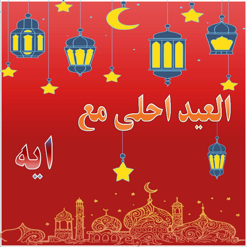 العيد احلى مع ايه