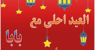 العيد احلى مع بابا