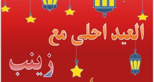 العيد احلى مع زينب