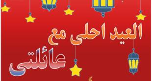 العيد احلى مع عائلتي