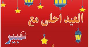 العيد احلى مع عبير