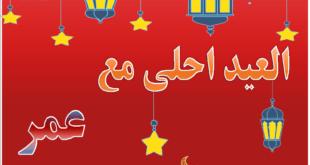 العيد احلى مع عمر