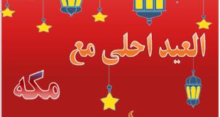 العيد احلى مع مكة