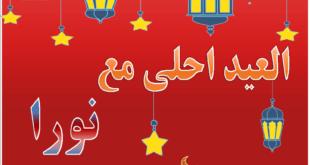 العيد احلى مع نورا